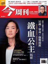 今周刊 2014/06/09 [第911期]:鐵血公主揭秘