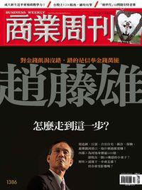 商業周刊 2014/06/09 [第1386期]:趙藤雄 怎麼走到這一步?