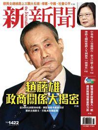 新新聞 2014/06/05 [第1422期]:趙藤雄 政商關係大揭密