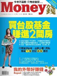 Money錢 [第81期]:買台股基金 賺進2間房