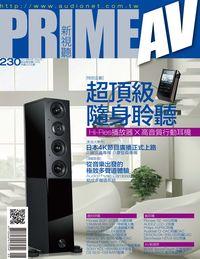 Prime AV新視聽 [第230期]:超頂級隨身聆聽