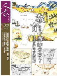 人本教育札記 [第300期]:教育決定台灣的未來?