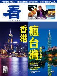 看雜誌 [第144期]:香港瘋台灣 真瘋?假瘋?