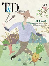 農訓雜誌 [第292期]:與農共舞