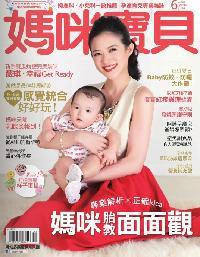 媽咪寶貝 [第168期]:媽咪胎教面面觀