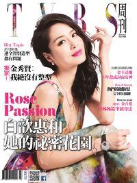 TVBS周刊 2014/06/05 [第865期]:白歆惠和她的祕密花園