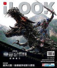 iLOOK 電影雜誌 [2014年6月]:變形金剛4 絕跡重生
