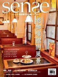 Sense好感 [第28期]:老咖啡館的風景