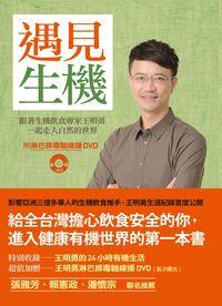遇見生機:跟著生機飲食專家王明勇一起走入自然的健康世界