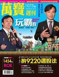 萬寶週刊 2014/06/09 [第1075期]:玩霸股