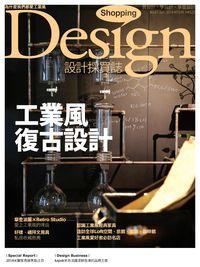 Shopping Design [第67期]:工業風復古設計