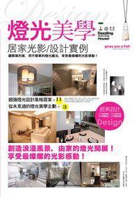 燈光美學:居家光影/設計實例