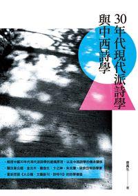 30年代現代派詩學與中西詩學
