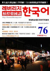 槓桿韓國語學習週刊 2014/06/04 [第76期] [有聲書]:首爾大學韓國語第三冊 第二十七課