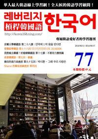 槓桿韓國語學習週刊 2014/06/11 [第77期] [有聲書]:首爾大學韓國語第三冊 第二十八課