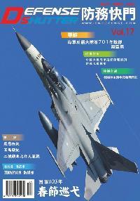 防務快門 [第17期]:國軍103年春節巡弋
