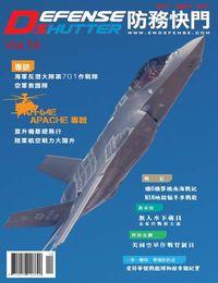 防務快門 [第16期]:海軍反潛大隊第701作戰隊