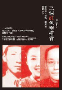 三個紅色殉道者:潘漢年、揚帆、關露的悲劇人生