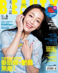 Beauty美人誌 [第163期]:今夏美貌必勝雙寶 垂眼線+豔唇 無敵!