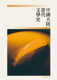 中國大陸當代文學史
