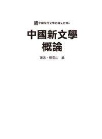 中國新文學概論