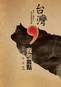 台灣,我的血點:林煥彰詩集