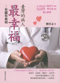 臺灣的病人最幸福:有圖有真相