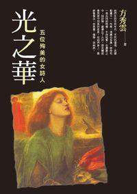 光之華:五位殉美的女詩人