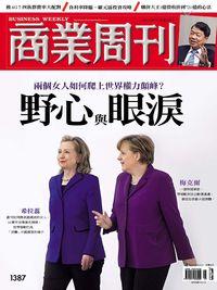 商業周刊 2014/06/16 [第1387期]:野心與眼淚