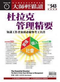 大師輕鬆讀 2014/06/11 [第543期] [有聲書]:杜拉克管理精要