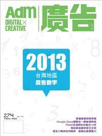 廣告雜誌 [第274期]:2013台灣地區廣告數字