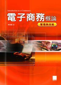 電子商務概論:管理與技術