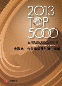 臺灣地區大型企業排名TOP5000. 2013, 金融業、公營事業及外資企業篇(含731家企業排名及分析導讀)