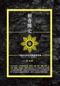 刺青簡史:中國當代新詩的閱讀與想像