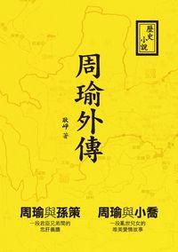 周瑜外傳:歷史小說