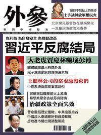 外參 [總第49期]:習近平反腐結局