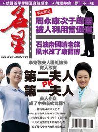 名星 [總第8期]:第二夫人PK第一夫人