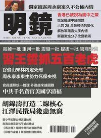 明鏡月刊 [總第53期]:習王誓抓五百老虎