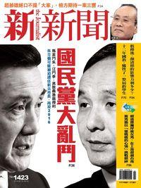 新新聞 2014/06/12 [第1423期]:國民黨大亂鬥