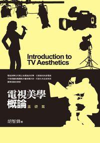 電視美學概論, 基礎篇