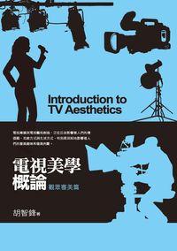 電視美學概論, 觀眾審美篇
