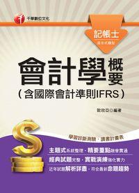 會計學概要, (含國際會計準則IFRS)