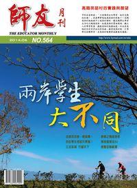 師友月刊 [第564期]:兩岸學生大不同