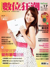 DigiTrend數位狂潮電腦雜誌 [第17期]:說變就變 變形筆電超魅