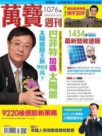 萬寶週刊 2014/06/16 [第1076期]:巴菲特加碼太陽能