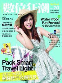 DigiTrend數位狂潮電腦雜誌 [第20期]:Pack Smart & Travel Light 這樣打包就對了 輕裝旅行必備科技