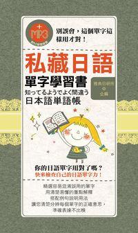 私藏日語單字學習書 [有聲書]