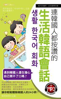 連韓國人都按讚的生活韓語會話[有聲書]