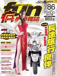 瘋機車雜誌 [第86期]:長途旅行良伴