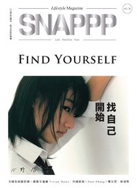 SNAPPP照玩雜誌 [第36期]:FIND YOURSELF